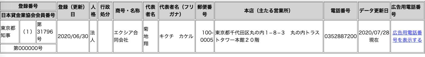 スクリーンショット-2020-10-07-9.34.32
